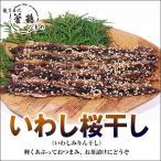 熱海釜鶴/いわし桜干し(いわしみりん干し)