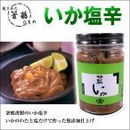 熱海釜鶴 / 自家製 無添加 いか塩辛