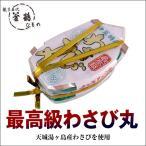 熱海釜鶴 / 最高級わさび丸