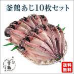 鰺魚 - 送料無料干物セット/釜鶴あじ10枚篭(あじ10枚詰め合わせ)
