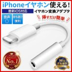iPhone イヤホン 変換ケーブル 変換アダプタ 3.5mm ライトニング イヤホンジャック lightning 音楽 通話 シャッター