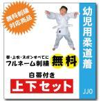 ★ハーフネーム刺繍無料★九櫻JJO幼児用柔道衣【上下セット】