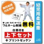 九櫻 柔道着 刺繍 幼児用 JJO 上下セット 帯付き プリントゼッケン縫付け込み