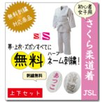柔道着 子供 上下 九櫻 さくら 女子用 JSL ネーム 無料 刺繍