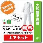柔道着 子供 上下 九櫻 JSY 大和錦 帯付き  プリント ゼッケン 縫付け込み ネーム 刺繍 無料