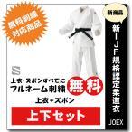 柔道着 九櫻 上下 JOEX 全日本柔道連盟認定 ネーム 無料 刺繍 試合用