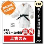 柔道着 九櫻 JOEXC 上着 全日本柔道連盟認定 ネーム 無料 刺繍 試合用