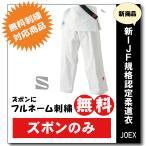 柔道着 九櫻 JOEXP ズボンのみ 全日本柔道連盟認定 ネーム 無料 刺繍 試合用