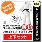 柔道着 九櫻 上下 JOEX 全日本柔道連盟認定 プリント ゼッケン 縫付け込み ネーム 無料 刺繍 試合用