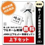★ハーフネーム刺繍無料★刺繍ゼッケン縫付け込み+JOEX 【上下セット】
