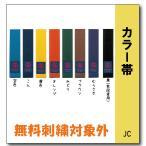九櫻 男子用 カラー帯 JC