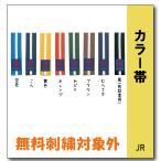 JR【女子用】カラー帯