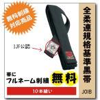JOIB 全柔連規格フェルト芯入り試合用黒帯-10本縫い-