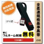 九櫻 全柔連規格フェルト芯入り試合用黒帯 JOXB 13本縫い