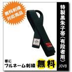 黒帯 JOVB 九櫻  試合用 黒帯 フェルト芯入り 13本縫い 化粧箱入 IJF認定品