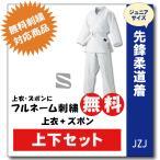 柔道着 子供用 上下 先鋒ジュニア 九櫻 JZJ 練習用