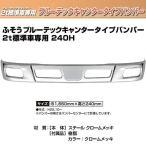 ジェットイノウエ ジェットイノウエ ブルーテックキャンター フロントバンパー 標準車 510501