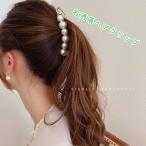 バナナクリップ ヘアクリップ ヘアアクセサリー レディース 髪留め 髪飾り ヘアアレンジ 真珠 ファッション小物