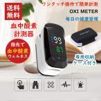 限定セール 即納 当日発送 指脈拍 血中酸素濃度計 spo2 測定器 脈拍計 酸素飽和度 心拍計 指先 酸素濃度計 LED表示 日本語取扱説明書付き