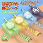 iPhoneケーブル Type-Cケーブル Micro USBケーブル 巻き取り 3in1充電ケーブル マカロン 可愛い 急速充電ケーブル コンパクト