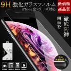 送料無料 iPhone 保護フィルム 強化ガラスフィルム  iPhone7 8 iPhone11 Pro XR XS MAX  アイフォン 7Plus/6sPlus