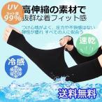 送料無料 アームカバー UVカット レディース メンズ  ゴルフウエア 冷感 UV手袋 おしゃれ 男女兼用 紫外線対策 指指通し 指穴 uvケア グッズ