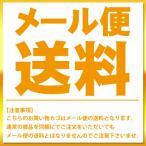 【送料無料】メール便の送料お買い物カゴ