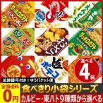 kamejiroで買える「サッポロポテト・かっぱえびせん★選べる!カルビー・東ハト スナック系 小袋シリーズ 4袋 ゆうパケット便 メール便 送料無料」の画像です。価格は585円になります。