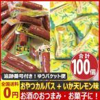 おやつカルパス(50本) + 瀬戸内産レモン使用 いか天レモン味(50個) 業務用 訳あり ゆうパケット便 メール便 送料無料
