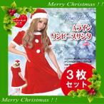 【アウトレット品】送料無料 あすつく対応 X'mas! Aラインサンタワンピース 3枚セット【クリスマス サンタクロース 激安 コスプレ】