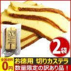 幸希 訳あり!お徳用 切りかすてら(カステラ)蜂蜜味 1袋(6切入)×2袋(賞味期限2019年8月17日) ゆうパケット便 メール便 送料無料