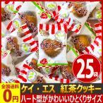 ケイ・エス 紅茶クッキー 50袋 ゆうパケット便 メール便 送料無料 駄菓子 お菓子 詰め合わせ ポイント消化