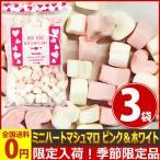 可愛い♪ミニハートマシュマロ ピンク&ホワイト 1袋(75g)×3袋 ゆうパケット便 メール便 送料無料 お菓子 駄菓子 ポイント消化 お試し 訳あり 業務用