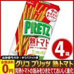 グリコ プリッツ 熟トマト 1箱(60g)×4箱 ゆうパケット便 メール便 送料無料