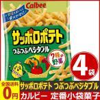 カルビー サッポロポテト つぶつぶベジタブル 1袋(24g)×4袋 ゆうパケット便 メール便 送料無料