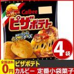 (2月22日頃から出荷)カルビー ピザポテト 1袋(25g)×4袋 ゆうパケット便 メール便 送料無料