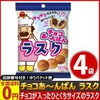 ブルボン チョコあ〜んぱんラスク 1袋(42g)×4袋 ゆうパケット便 メール便 送料無料【 お菓子 駄菓子 】