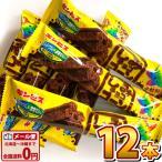ギンビス しみチョココーンスティック 12本 ゆうパケット便 メール便 送料無料【業務用 訳あり お菓子 駄菓子チョコレート 】