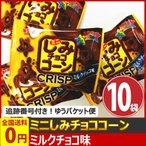 ギンビス ミニしみチョココーン ミルクチョコ味 1袋(18g)×10袋 業務用 訳あり ゆうパ...