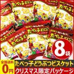 ギンビス クリスマス限定! たべっ子どうぶつビスケット バター味 1袋(23g)×8袋 ゆうパケット便 メール便 送料無料