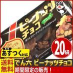 送料無料 でん六 ピーナッツチョコ(ブロック) 1袋(70g)×20袋
