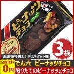 でん六 ピーナッツチョコ(ブロック) 1袋(70g)×3袋 メール便 送料無料 イースター