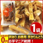 田村食品 お徳用 訳あり!芋かりんとう 1袋(約170g)(賞味期限2020年1月1日) ゆうパケット便 メール便 送料無料