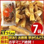 【送料無料】【あすつく対応】 田村食品 お徳用 訳あり!芋かりんとう 1袋(約170g)×7袋(賞味期限2020年1月1日)