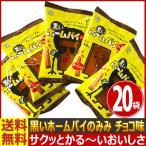 送料無料 不二家 9月17日発売 黒いホームパイのみみ チョコ味 1袋(36g)×20袋