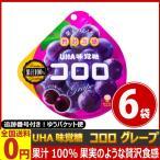 UHA味覚糖 コロロ グレープ 1袋(48g)×6袋 ゆうパケット便 メール便 送料無料【 お菓子 駄菓子 】