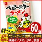 送料無料 あすつく対応 おやつカンパニー ベビースターラーメン ミニ 鶏ガラしょうゆ味 1袋(21g)×60袋 業務用 大量 お菓子 おやつ 菓子まき つかみ取り