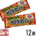 やおきん そばめし(9g)×12袋(メール便)(送料無料)(やおきん)(駄菓子)(スナック菓子)