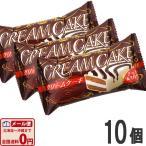 やおきん クリームケーキ チョコ&ミルク 1個×10個 業務用 訳あり ゆうパケット便 メール...