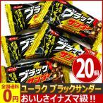 有楽 ブラックサンダー 1本×20個 ユーラク スナック菓子 メール便 送料無料